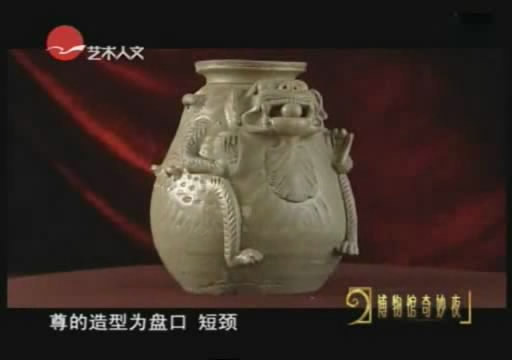 西晋青瓷神兽尊