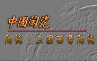 中国陶瓷 陶瓷三国西晋陶瓷Three Western Jin Dynasty Chinese ceramics