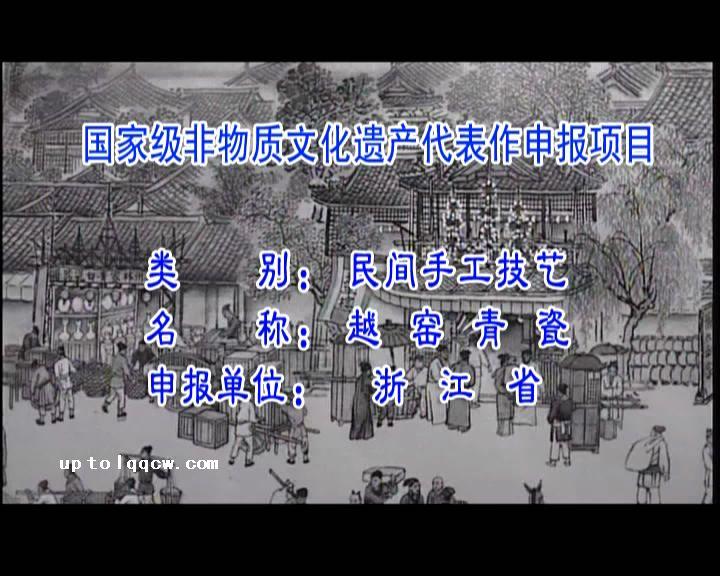 越窑青瓷申请国家级非物质文化遗产
